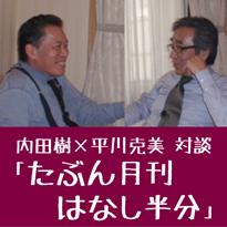 radiodays_hanashihannbunn.jpg